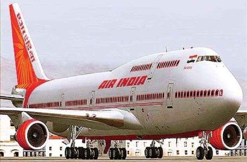 जयपुर से जाने वाली एयर इंडिया की आज 3 फ्लाइट्स रद्द