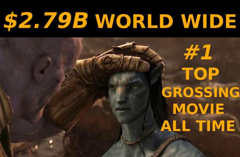 'अवेंजर्स एंडगेम' ने छोड़ा 'अवतार' को ' कोसों पीछे, बनी दुनिया की सबसे अधिक कमाई करने वाली फिल्म