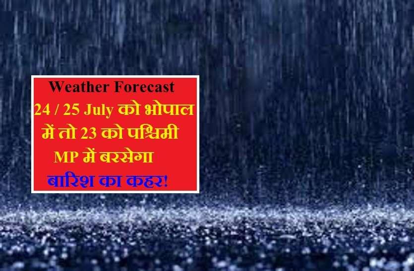 मौसम विभाग की 23 जुलाई को लेकर ये है खास बड़ी चेतावनी, MP में यहां होगी भारी बारिश