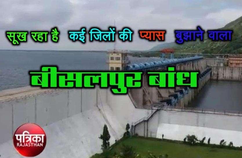 बीसलपुर बांध में घट रहा पानी, बढ़ रही मांग, पानी का भी बदलने लगा रंग