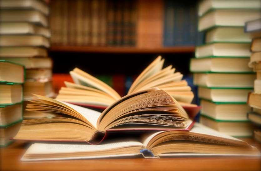 पुरानी किताबों से इस तरह कमा सकते हैं लाखों रुपए