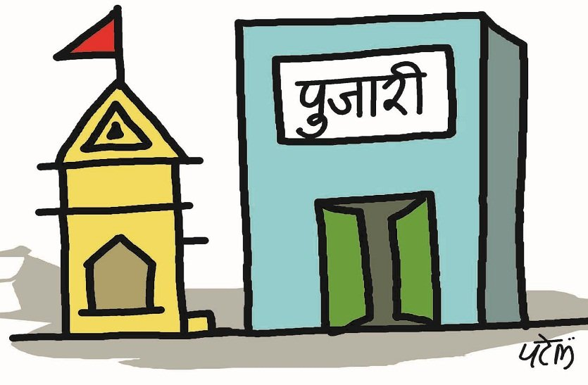 'God's house' : भक्तों ने किया 'भगवान के घर' में कब्जा!