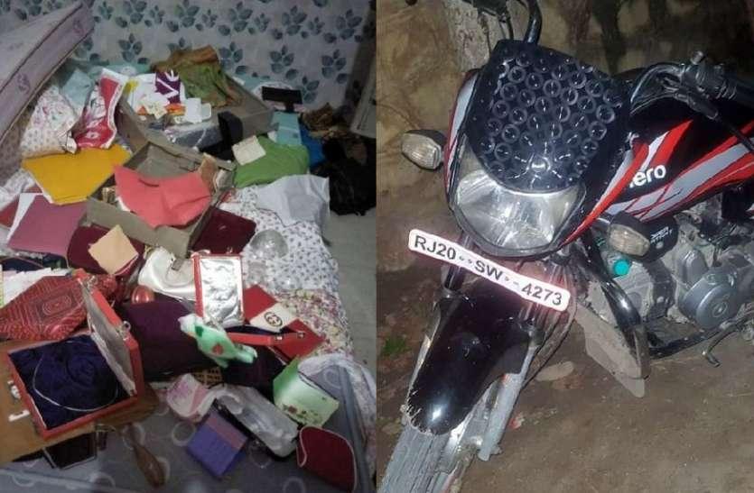 कोटा के इस मौहल्ले में चोरों ने उड़ाई नींद, चोरों की बाइक के नम्बर भी फर्जी निकले