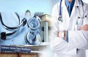 मेडिकल स्टूडेंट्स के लिए आई बड़ी खबर, प्रदेश सरकार के इस फैसले से दौड़ी खुशी लहर