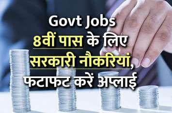 Govt Jobs: 8वीं पास के लिए सरकारी नौकरियां, फटाफट करें अप्लाई