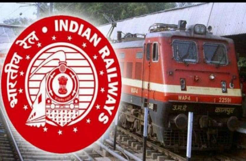 IPO के जरिये 1 हजार करोड़ जुटायेगा रेलवे का वित्त विभाग