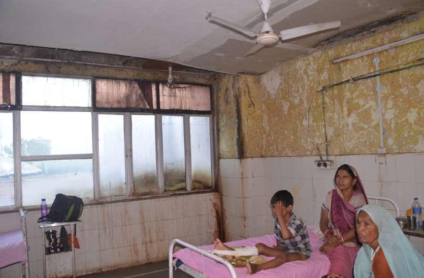 अस्पताल में क्षतिग्रस्त फाल्स सिलिंग के नीचे भर्ती है मरीज