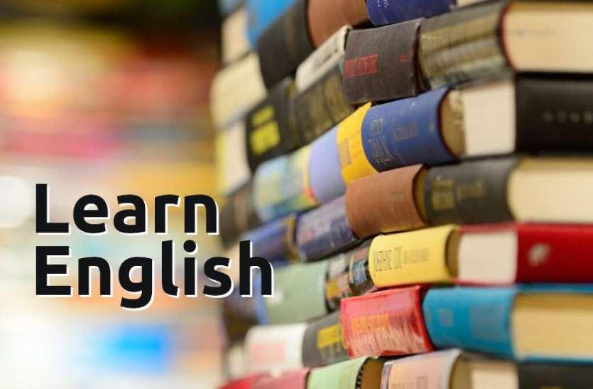Learn English: ये शानदार Phrasal Verbs सीखकर बोलिए इम्प्रेसिव अंग्रेजी