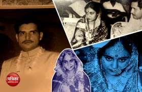 किसी फिल्म से कम नहीं थी शीला और विनोद दीक्षित की लव स्टोरी