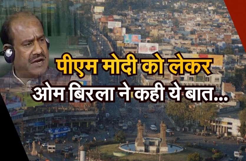 PM Modi के लिए बिरला ने दिया ये बयान