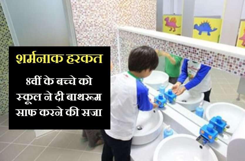 छात्र से वॉश बेसिन टूटा तो स्कूल ने दे दी बाथरूम साफ करने की सजा, बाल आयोग में पहुंची शिकायत