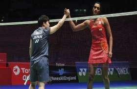 इंडोनेशिया ओपन बैडमिंटन के फाइनल में पीवी सिंधु की हार, जापान की यामागुची ने जीता खिताब