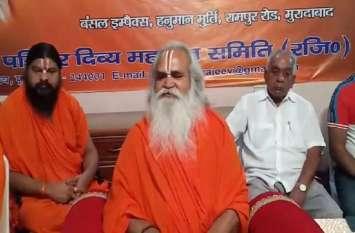 राम विलास वेदांती बोले- अगले साल राज्यसभा में भाजपा को बहुमत मिलते ही शुरू हो जाएगा राम मंदिर निर्माण