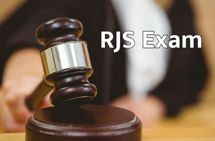 RJS Exam: ऐसे करें एग्जाम की तैयारी तो पक्का होंगे सलेक्ट