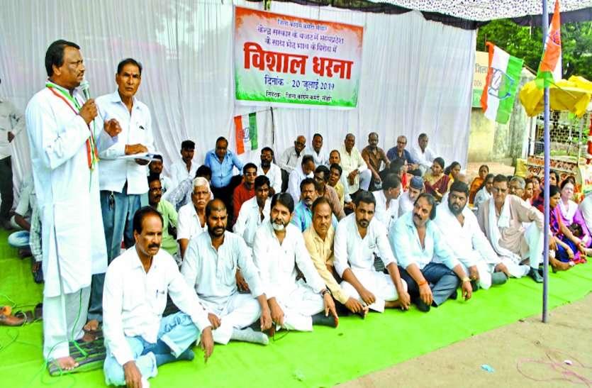 कांग्रेस का धरना, केन्द्र सरकार पर लगाए भेदभाव करने के आरोप