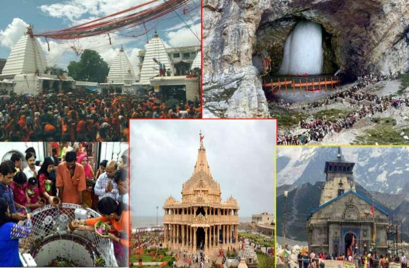 सावन के पहले सोमवार को घर बैठे करें 5 चमत्कारी शिव मंदिर के दर्शन, अधूरी मनोकामनाएं हो जाएंगी पूरी