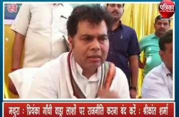 यूपी के ऊर्जामंत्री श्रीकांत शर्मा ने कहा-  भूमाफियाओं की फोटो चौराहों पर लगाएंगे, देखें वीडियो
