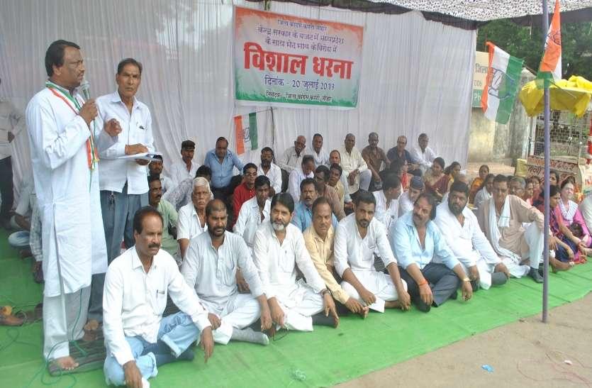 Protest of Congress ; केन्द्र सरकार ने मध्य प्रदेश के आम बजट में की दो हजार ६७७ करोड़ की कटौती