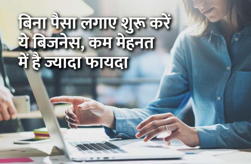बिना पैसा लगाए शुरू करें ये बिजनेस, कम मेहनत में है ज्यादा फायदा