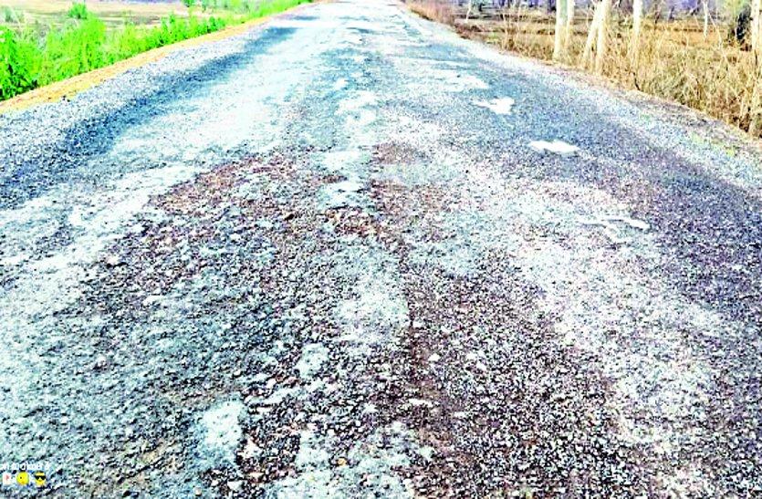 पांच साल में ही उखड़ी सवा करोड़ की सड़क, मरम्मत में ध्यान नहीं
