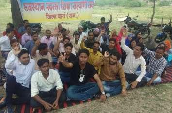 मदरसा शिक्षा सहयोगी संघ ने किया कार्य बहिष्कार, धरना दिया