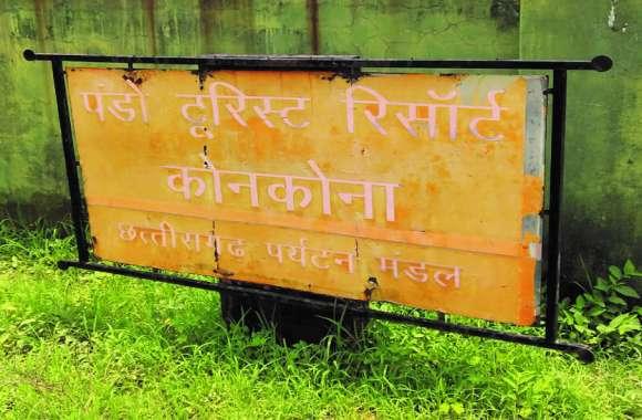 पर्यटन विभाग ने खींचा हाथ, जिले का एक मात्र रिसॉर्ट हुआ बंद...