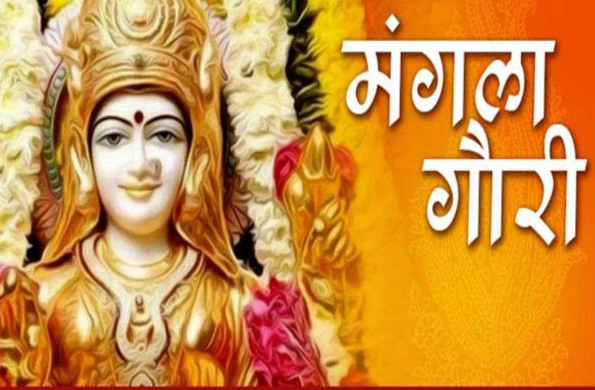 tuesday vrat of ma mangala gauri in shravan month for