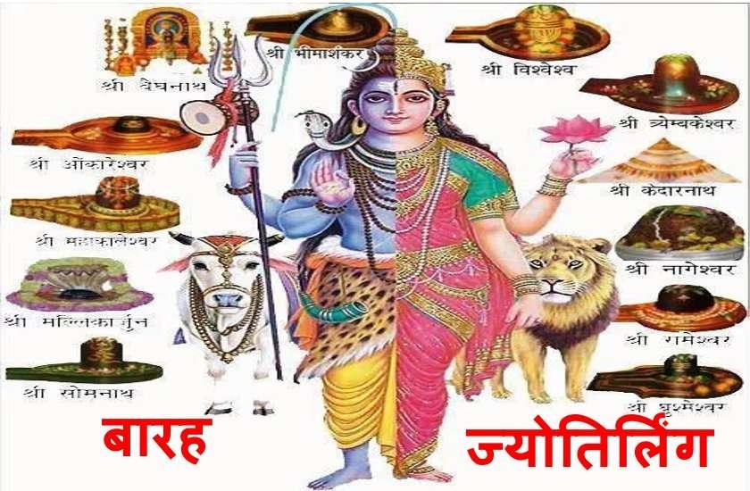 7 Jyotirlinga Abhishek : Never do Abhishek from Panchmrta