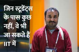 Management Mantra: जिन स्टूडेंट्स के पास कुछ नहीं, वे भी जा सकते हैं IIT में