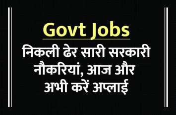Sarkari Jobs: TMC सहित इन विभागों में निकली बंपर भर्तियां, जल्दी करें अप्लाई