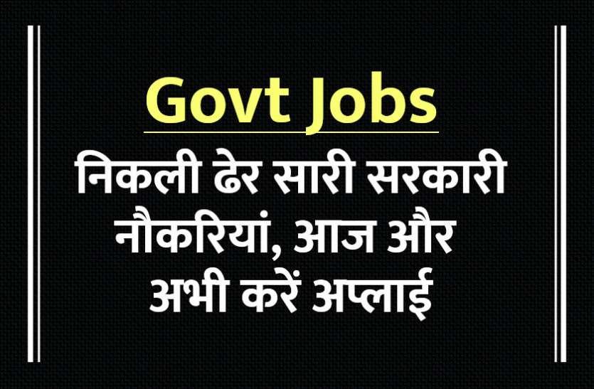 Govt Jobs: ASRB सहित इन विभागों में निकली बंपर भर्ती, जल्दी करें अप्लाई