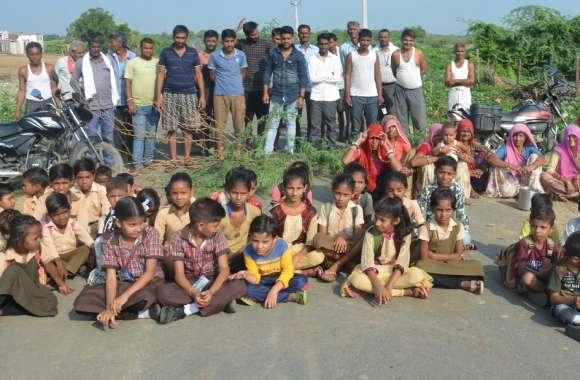 विद्यालय के ताला लगाया, बच्चों के साथ सडक़ पर बैठ जाम लगाया