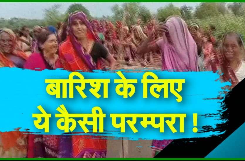 JHALAWAR NEWS : बारिश के लिए यहां रोती हैं महिलाएं !