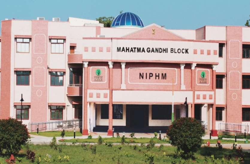 Admission: NIPHM से करें ऑनलाइन सर्टिफिकेट कोर्स, ये हैं जरूरी डिटेल्स