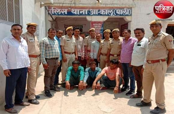 शराब ठेके लूटने वाले गिरोह का पाली पुलिस ने किया पर्दाफाश, प्रदेश में कई वारदातों को दे चुके हैं अंजाम