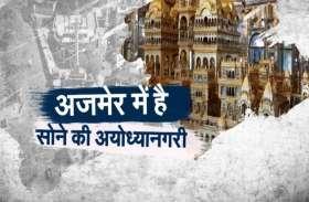 VIDEO: राजस्थान में है देश की एकमात्र स्वर्णिम अयोध्या नगरी, 'निहारने' के लिए दुनियाभर से पहुंचते है दर्शनार्थी