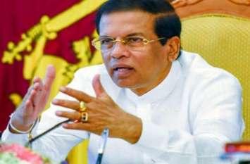 श्रीलंका में एक महीने के लिए फिर बढ़ा आपातकाल, राष्ट्रपति मैत्रिपाला सिरिसेना ने की घोषणा