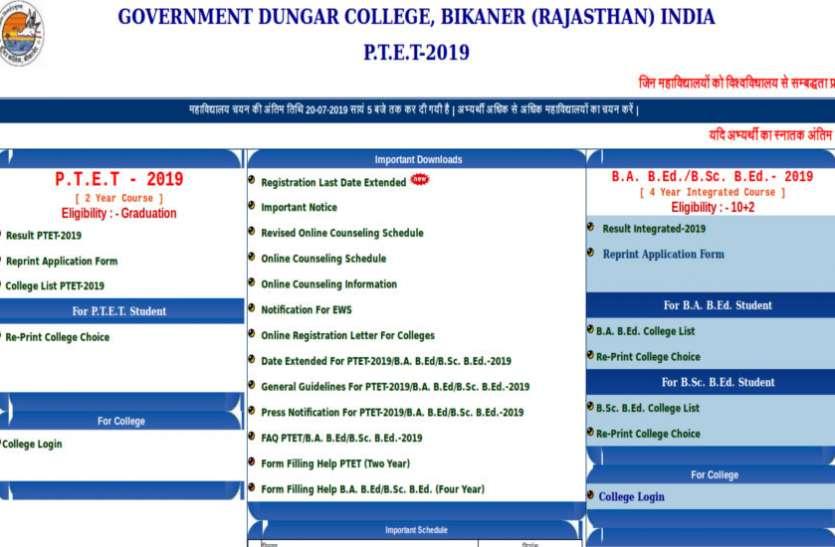 Rajasthan PTET Counselling Result 2019 जल्द, एक ही क्लिक में कॉलेज अलॉटमेंट लिस्ट ऐसे करें डाउनलोड