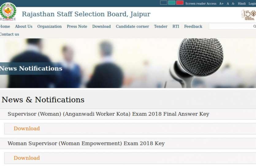 RSMSSB Women Supervisor Final Answer key 2018 जारी, सीधे यहां से करें डाउनलोड