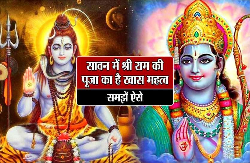 सावन में श्रीराम की पूजा भगवान शिव को करती है अति प्रसन्न! मिलता है मनचाहा आशीर्वाद