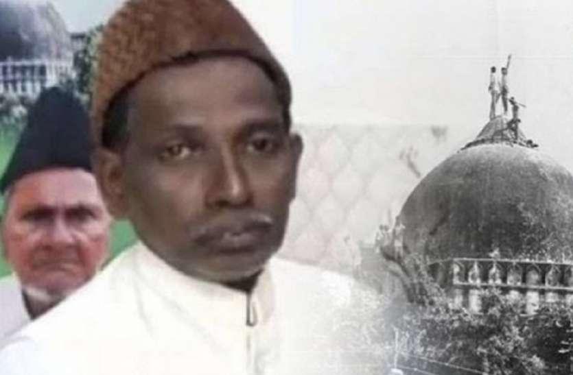 बड़ी खबर : अयोध्या में विकास के नाम पर लगाई जा रही राम मूर्ति : इकबाल अंसारी