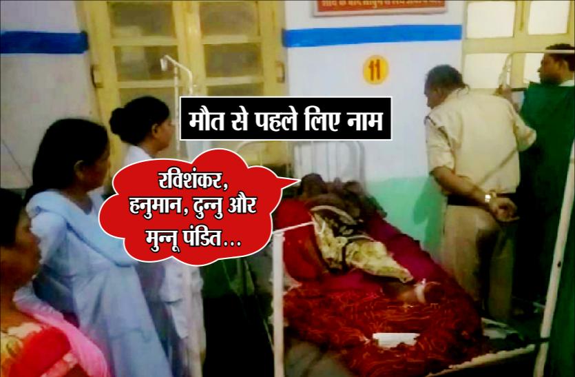 अब MP में जमीन विवाद में दबंगों ने महिला को जिंदा जलाया, अस्पताल में आरोपियों के बताए नाम और दम तोड़ा