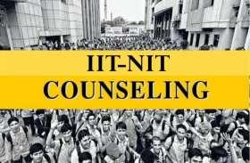 एनआईटी-ट्रिपलआईटी सीएसएबी: 84 कॉलेजों की खाली सीटों के लिए काउंसलिंग कल