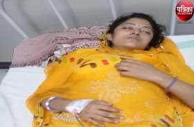 विवाहित अस्पताल में भर्ती, पीहर पक्ष ने ससुराल पक्ष पर लगाया जहर देने का आरोप, पुलिस आज लेगी बयान