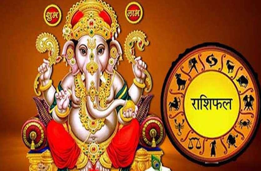 Today Rashifal, Worship Lord Ganesha Work Will Become Spoiled - आज का  राशिफल : भगवान गणेश की करें पूजा, बन जाएंगे बिगड़े काम, चमक जाएगी किस्मत    Patrika News