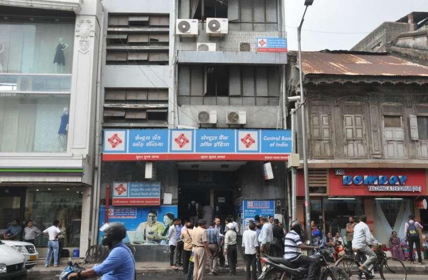 Surat News : दो बैंक शाखाओं में आग लगने से अफरा-तफरी