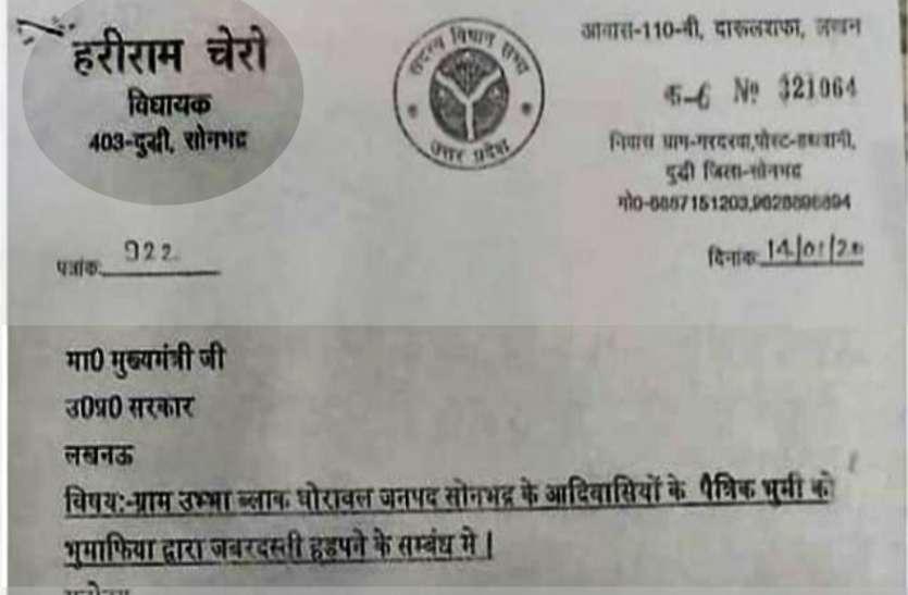 सोनभद्र नरसंहार: सामने आया योगी सरकार के विधायक का मुख्यमंत्री को लिखा पत्र, जनवरी में ही जता दी थी आशंका