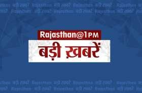 Rajasthan@1PM: कार व डंपर की जोरदार टक्कर में 2 लोगों की दर्दनाक मौत, जानें अभी की 5 ताज़ा खबरें