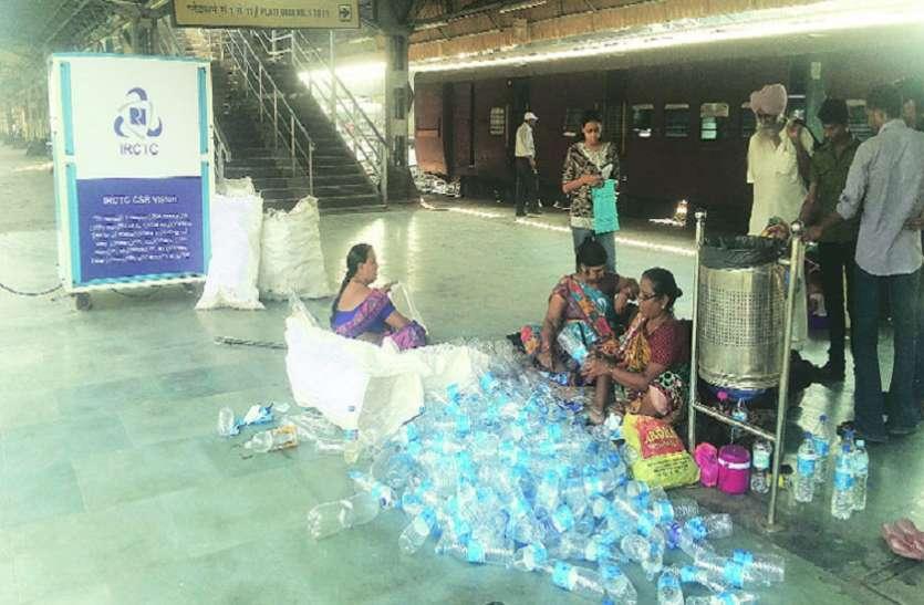 खास पहल: प्लास्टिक की बेकार बोतलों से रेलवे करने जा रहा है ये कारनामा
