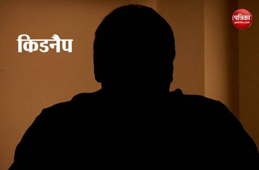 kidnapping case : दो नाबालिगों का अपहरण, पूरी तहसील में मचा हडक़ंप